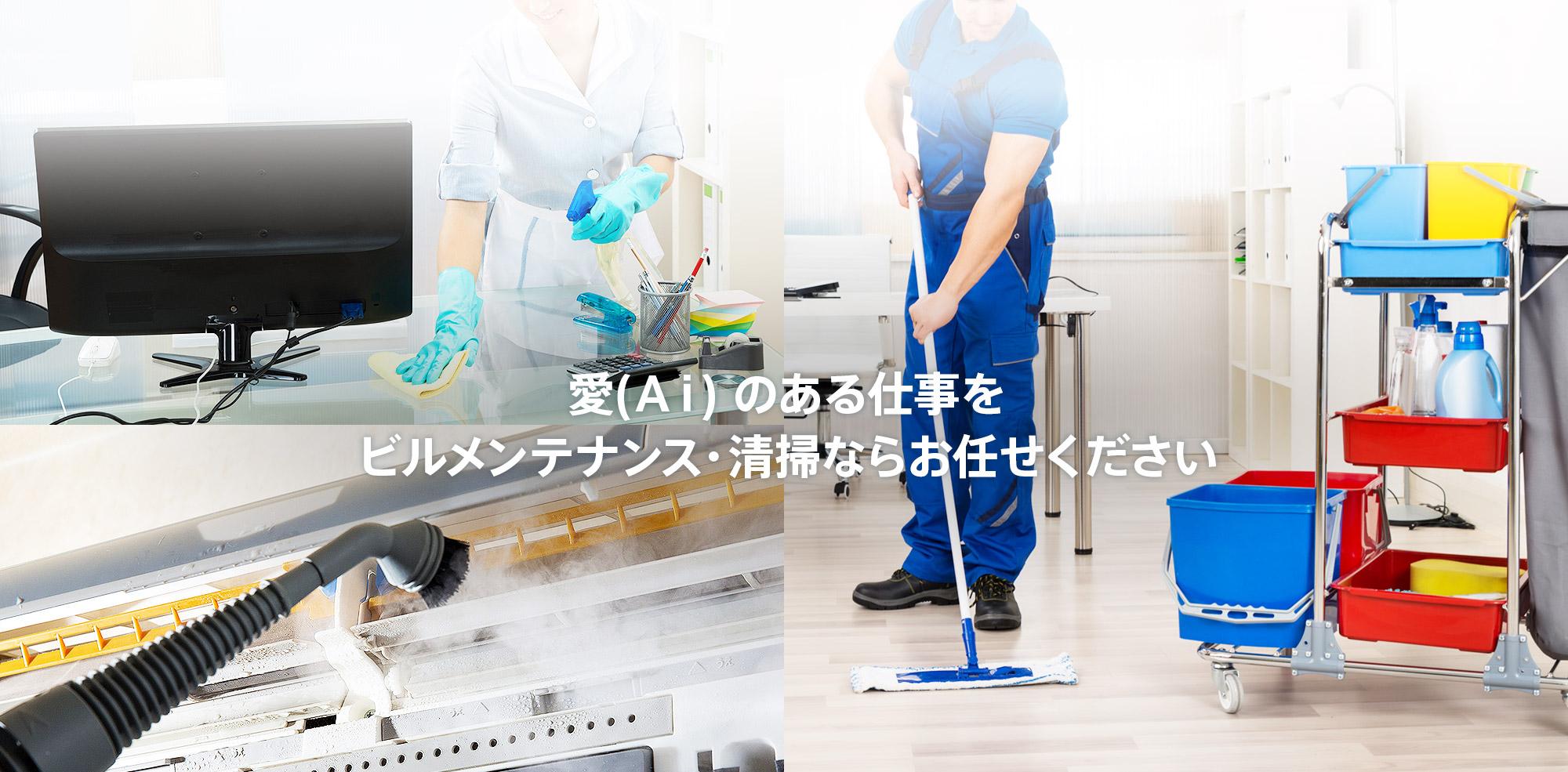 愛(Ai)のある仕事を ビルメンテナンス・清掃ならお任せください