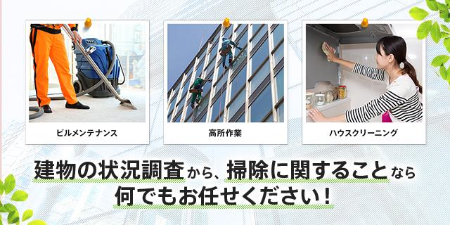 建物の状況調査から、掃除に関することなら何でもお任せください!